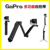 【03624】GoPro 多功能三折自拍桿 調節臂 三腳架 立架 5 6 各型號通用