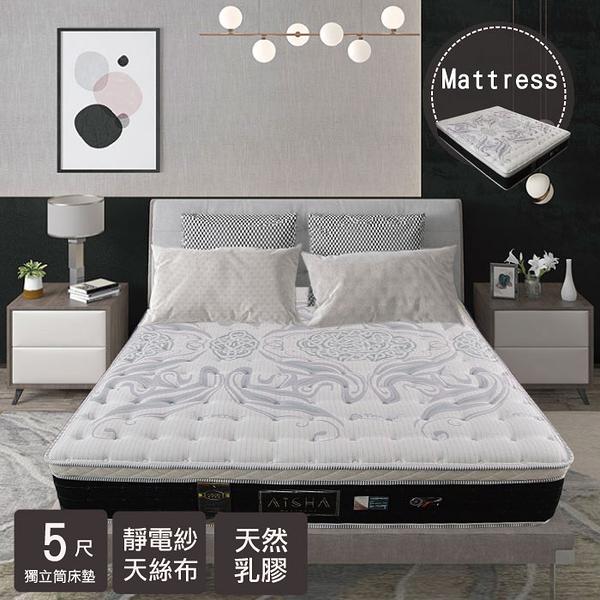床墊 恬靜時光 靜電紗布天乳膠獨立筒床墊 標準雙人 新竹以北免運 at-1 愛莎家居