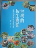 【書寶二手書T9/科學_JCK】台灣的仿生農業:新世紀農業的超級引擎_楊浩