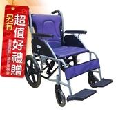 來而康 富士康 機械式輪椅 FZK-3500 弧形(小輪) 輪椅B款補助 贈 熊熊愛你中單
