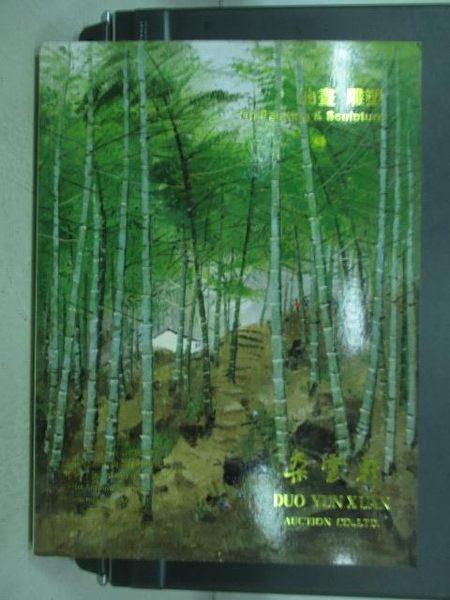 【書寶二手書T4/雜誌期刊_QHS】朵雲軒2010秋季藝術品拍賣會_當代藝術和油畫雕塑專場_2010/12/17