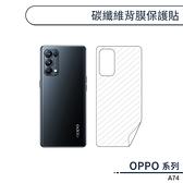 OPPO A74 碳纖維背膜保護貼 保護膜 手機背貼 手機背膜