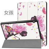 華為 MediaPad T3 10 平板皮套 平板電腦保護殼 彩繪保護套 防摔保護殼 超薄三折 支架平板殼