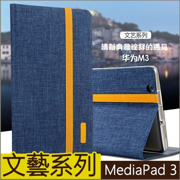 華為 MediaPad M3 8.4 平板皮套 保護套 布藝 華為 M3 8.4 平板保護套 支架 保護殼 防摔 文藝系列 W3