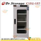 高強 Dr.Storage C15U-157 儀器級 微電腦除濕櫃 164公升 公司貨 防潮箱 C15U157 164L