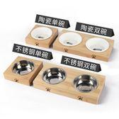 【新年鉅惠】陶瓷貓碗竹架狗碗雙碗自動飲水寵物貓咪用品不銹鋼竹木碗貓糧食盆