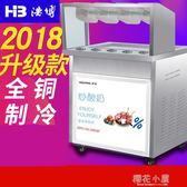 浩博炒冰機商用炒酸奶機不銹鋼長鍋炒冰粥機泰式炒冰淇淋卷機igo『櫻花小屋』