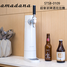 ONE amadana STSB-0109 超音波啤酒泡泡機 公司貨 原廠保固一年