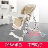 兒童餐椅 寶寶餐椅多功能可折疊便攜式餐椅小孩吃飯餐桌椅T 2色