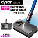 Dyson Digital Slim 專用電動拖把 吸拖吸頭 Satuo 高品質媲美原廠 乾濕兩用 清潔二合一 智慧控制 拖地