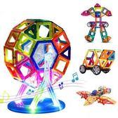 磁力片積木兒童玩具百變提拉磁鐵拼裝建構片磁性男女小孩益智積木