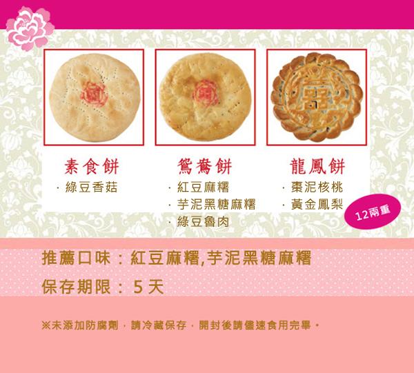 『喜憨兒。中式大餅』經典漢餅 (12兩)