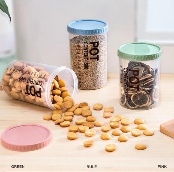 廚房防潮透明密封罐茶葉儲物塑料瓶罐子食品級零食五谷雜糧收納盒 【全館免運】