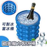 歐美魔力製冰桶 製冰模具 冰模 快速製冰 創意冰鎮桶 野餐外出必備