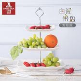 陶瓷多功能家用三層水果盤 客廳點心糖果盤現代創意歐式蛋糕架子 解憂雜貨鋪