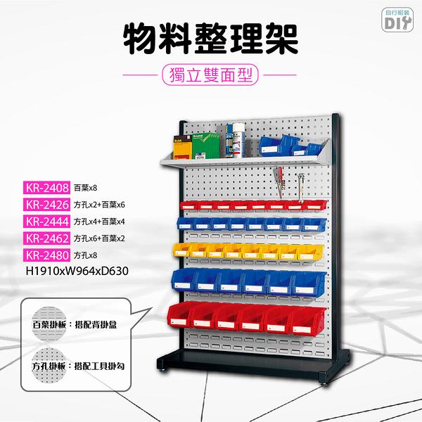 天鋼-KR-2426《物料整理架》獨立雙面型-四片高  耗材 零件 分類 管理 收納 工廠 倉庫