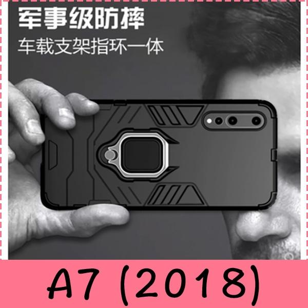 【萌萌噠】三星 Galaxy A7 (2018) 6吋 新款創意黑豹鎧甲系列 車載磁吸 指環支架保護殼 全包防摔殼