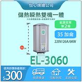 【怡心牌】總公司貨 第三代 EL-3060 機械恆溫家用洗熱水澡剛剛好 淋浴型