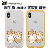 犀牛盾 柴語錄 & Mod NX 客製化透明背板 iPhone 11 Pro ixs max ixr ix i8 i7 背板 放我出去