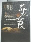 【書寶二手書T2/一般小說_KQR】葬地玄陵_胡西東