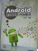 【書寶二手書T9/電腦_WFR】Android程式設計入門與應用_林致宇_附光碟