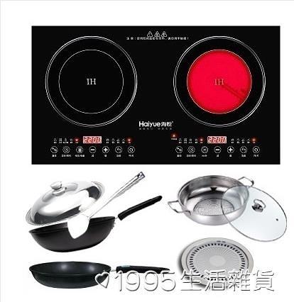 雙灶電磁爐嵌入式家用雙頭電陶爐台式雙爐雙眼內嵌鑲入式智慧 1995生活雜貨NMS