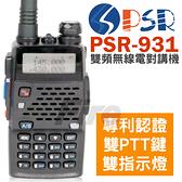 PSR-931 最新10W機 無線電對講機 雙頻 雙顯 雙PTT 雙指示燈 PSR931