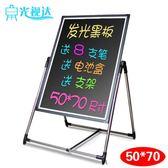 展示板 電子熒光板 廣告板50*70 LED廣告牌髮光黑板寫字板熒光屏【韓國時尚週】