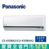 Panasonic國際7-9坪CS-K50BA2/CU-K50BHA2變頻冷暖空調_含配送到府+標準安裝【愛買】