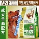 四個工作天出貨除了缺貨》(免運)美國愛恩富ANF特級《成犬羊肉》釀米小顆粒15公斤