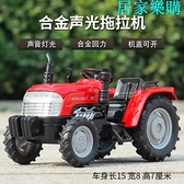 玩具模型車 1:32合金拖拉機汽車模型聲音燈光回力仿真農場運輸車兒童玩具小車【八折搶購】