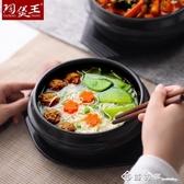 家用明火燃氣韓國石鍋拌飯專用石鍋碗煲仔飯 韓式大醬湯砂鍋小號 西城故事