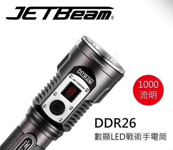 【掌上光明】捷特明 JETBeam DDR26 戰術手電筒 數字顯示LED 1000流明 IPX8防水 原廠保固兩年