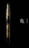 並木NAMIKI-YUKARI-研出高蒔絵-龜(Turtles)