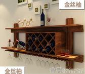 紅酒櫃 實木酒櫃現代簡約壁掛紅酒架子餐廳置物架墻上時尚創意展示架 Igo免運