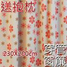 臺灣遮光窗簾|花瓣雨B02|免費指定寬/...