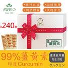 99%印度薑黃素膠囊共240粒(2盒)【美陸生技AWBIO】