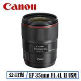 送保護鏡清潔組 3C LiFe CANON EF 35mm F1.4L II USM 鏡頭 台灣代理商公司貨