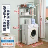 洗衣機上方置物架落地多功能儲物架衛生間置物柜多層收納架 艾莎嚴選YYJ
