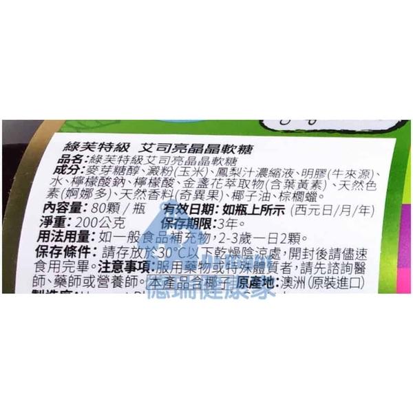 綠芙特級 兒童葉黃素熊熊軟糖 80顆/瓶◆德瑞健康家◆