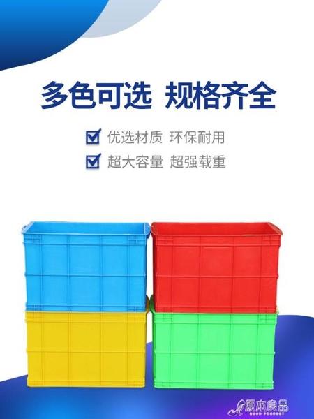 周轉箱 周轉箱長方形塑料箱蓋儲物收納筐大號物料箱子物流膠箱【快速出貨】