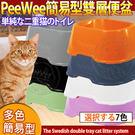 【培菓平價寵物網】荷蘭PeeWee必威》簡易型雙層貓便盆系列7色可選