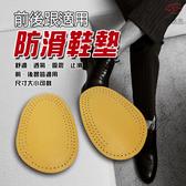 金德恩 台灣製造 2雙4入 雙層純牛皮止滑鞋墊/一包兩入/男女適用/皮鞋/高跟鞋/休閒鞋