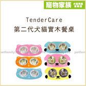 寵物家族-TenderCare第二代犬貓實木餐桌(可愛造形防脊椎側彎)-各款可選