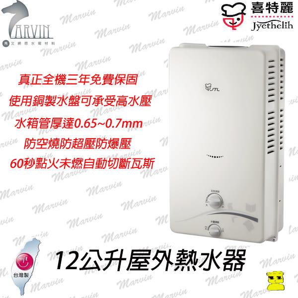 喜特麗熱水器 JT-H1211 12公升 RF屋外型 瓦斯熱水器  水電DIY