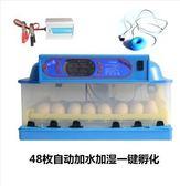 孵化機小型孵化機全自動孵蛋器雞孵化箱孵化設備智慧家用孵蛋機旭升 Igo免運