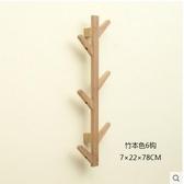 創意實木牆上衣帽架現代簡約時尚壁掛-六鉤
