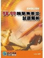 二手書博民逛書店 《99轉學考英文試題解析》 R2Y ISBN:9862265000│Sandy