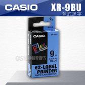CASIO 卡西歐 專用標籤紙 色帶 9mm XR-9BU1/XR-9BU 藍底黑字 (適用 KL-170 PLUS KL-G2TC KL-8700 KL-60)