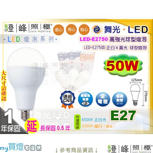 【舞光LED】LED-E27 50W。高亮度LED燈泡 延長保固 大瓦數高耐壓 #LED-E2750【燈峰照極my買燈】